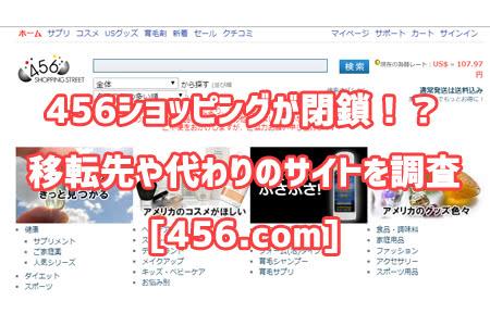 【悲報】456ショッピングが閉鎖&倒産!?移転先や代わりの個人輸入通販サイトを調査[456.com]
