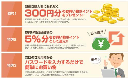 あんしん通販マートの新規会員登録キャンペーン(300ポイントプレゼント・5%ポイント還元)