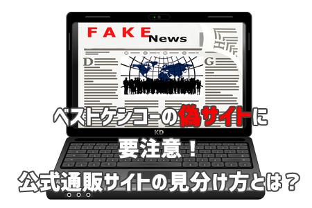 ベストケンコーの偽サイトに注意!公式通販でトラブルや詐欺の危険性を回避