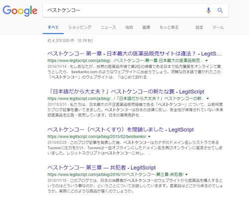 「ベストケンコー」の検索結果(レジットスクリプトが上位)