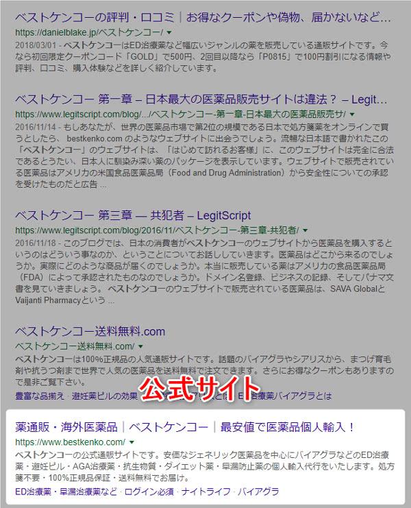 ベストケンコー公式通販サイトの検索エンジンでの表示