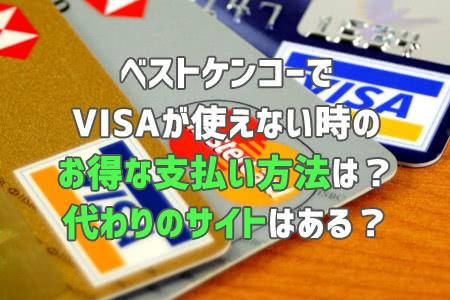 ベストケンコーでVISA(クレジットカード)が使えない時の対処法&代わりのサイト