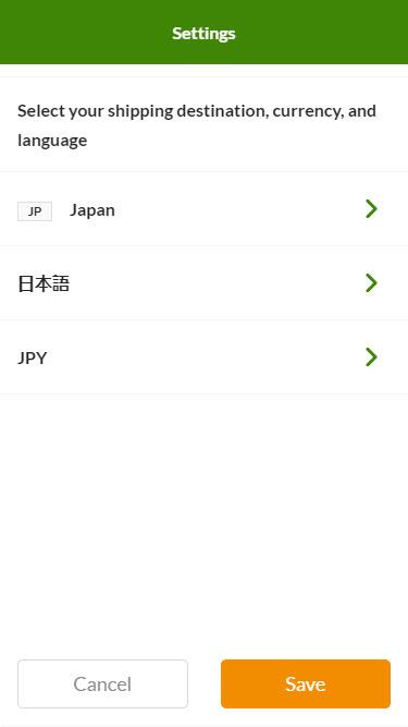 国と言語の設定が日本になっていることを確認