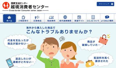越境消費者センターの公式サイト
