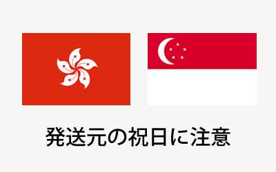 香港・シンガポールにあるオオサカ堂の発送元の祝日に注意