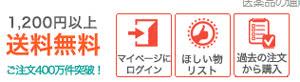 アイドラッグストアーの日本発送商品は1,200円以上で送料無料
