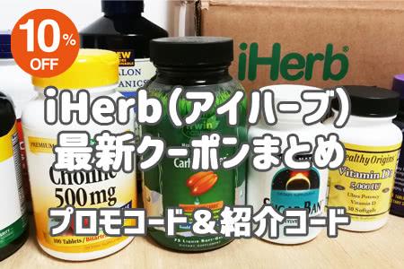iHerb(アイハーブ)のクーポン・プロモコード&買い物方法を解説【送料無料】
