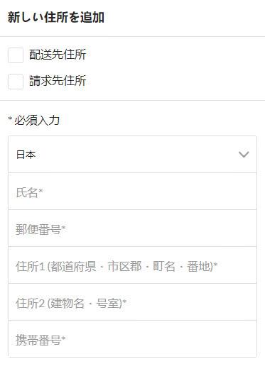 住所の入力方法(日本語)