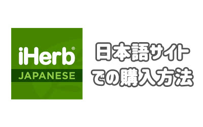 iHerb.com日本語公式サイトで買い物をしてみよう(購入方法)