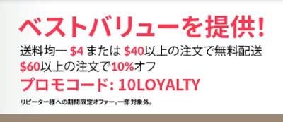 最新プロモコード『10LOYALTY』