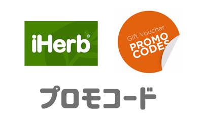 iHerbのプロモコード(Promo Code)
