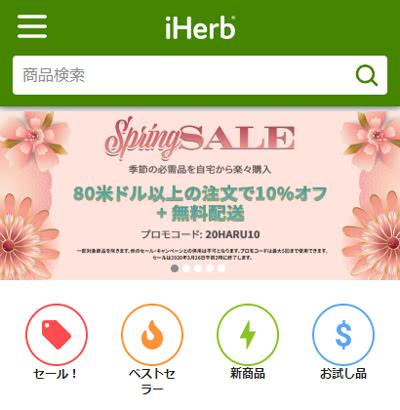 iHerb(アイハーブ)トップページのセール情報