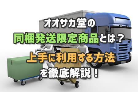 【ヤマト便】オオサカ堂の同梱発送限定商品とは?オススメの通常商品は?