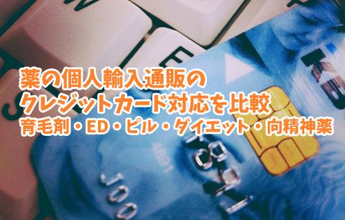 薬の個人輸入通販のクレジットカード対応比較【育毛剤・ED・ピル・ダイエット・向精神薬】