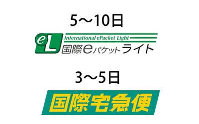国際eパケットライト便とヤマト便の配送日数