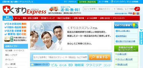 くすりエクスプレス移転前の旧サイトのトップページ