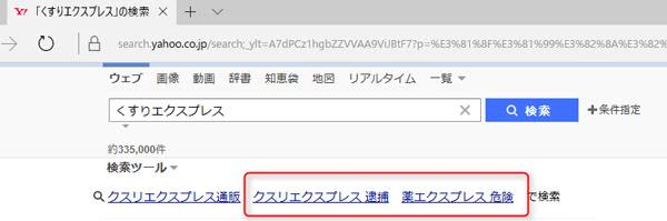 Yahooでの「くすりエクスプレス」の検索結果に「逮捕」「危険」という関連キーワードが表示