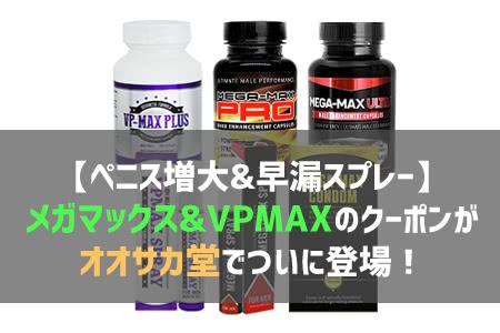 メガマックスウルトラ/プロ&VPMAXのクーポンコードが登場!激安購入する方法を解説