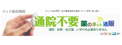 ネット総合病院のロゴ