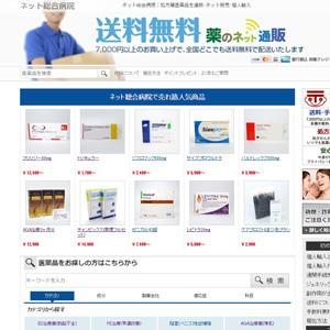 ネット総合病院(薬のネット通販)