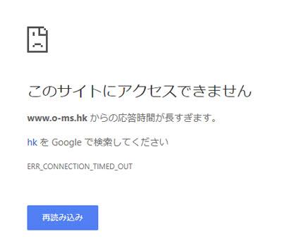 個人輸入代行OMSが閉鎖し、ブラウザにエラーメッセージが表示