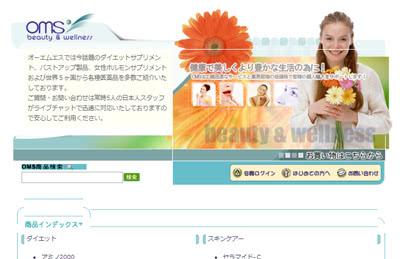 OMSの過去のウェブサイト