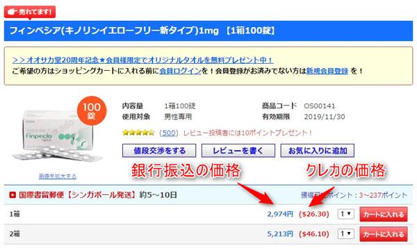 オオサカ堂商品ページの日本円表記(銀行振込)とドル表記(クレジットカード決済)