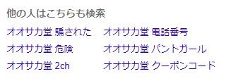 Googleでオオサカ堂について検索すると「騙された」「最悪」などのキーワードが表示