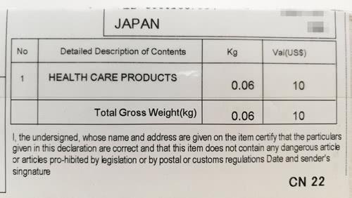 オオサカ堂の荷物には「Health Care Products」と記載