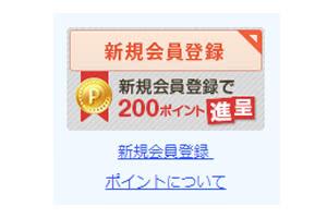 オオサカ堂新規会員登録で200ポイント付与
