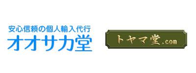 オオサカ堂とトヤマ堂の比較