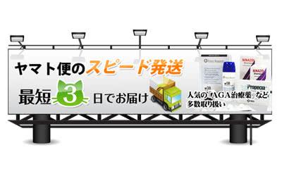 オオサカ堂・ヤマト便のスピード発送バナー