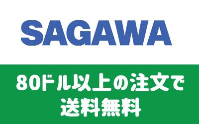 佐川急便の送料無料の条件