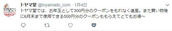 トヤマ堂のクーポンコード(Twitterのスクリーンショット)
