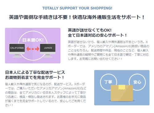 日本語だけで買い物できるのがメリット