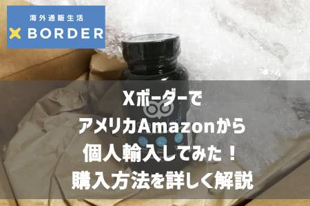 XボーダーでアメリカAmazon.comから個人輸入してみた!手数料が高いとの評判は本当?