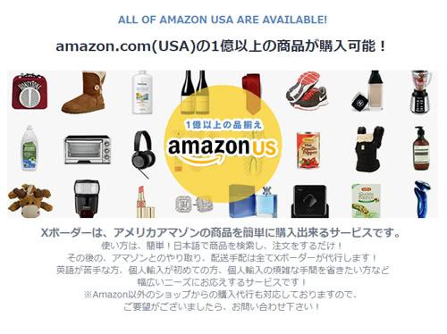 XボーダーではアメリカAmazonのほぼ全ての商品を購入できる