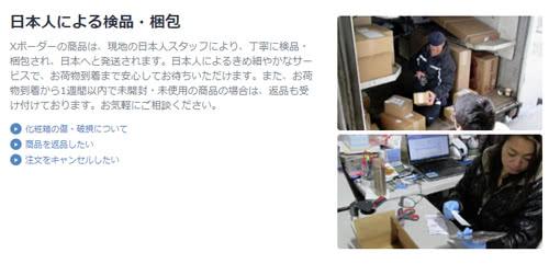 日本人スタッフがAmazonから届いた商品を検品