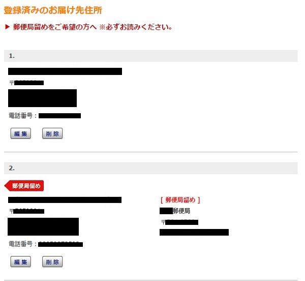 登録済みのお届け先住所に郵便局留め用の住所が追加される
